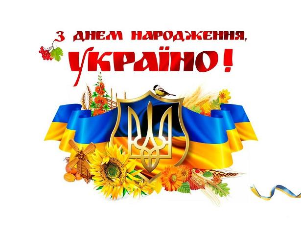24 августа 2016 года - 25 лет Независимости Украины! | Ecottage