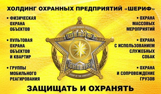 sheriff.com.ua