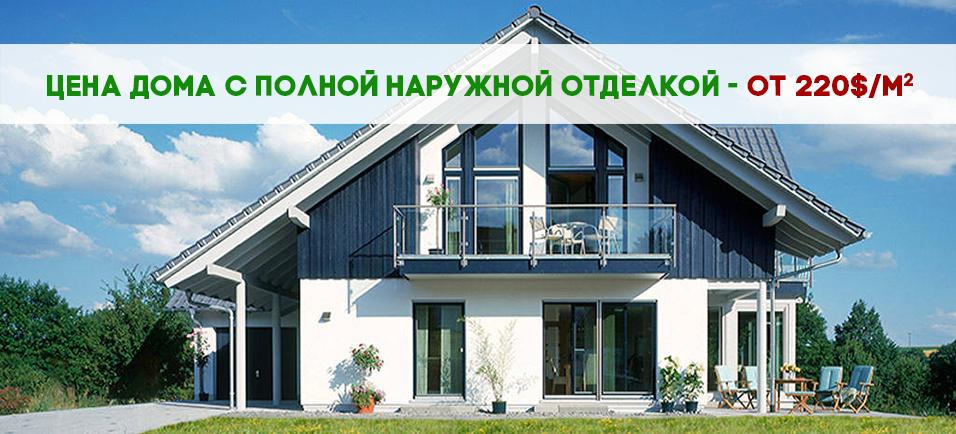 220_сena_doma